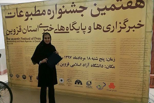 افتخاری دیگر برای خبرگزاری مهر استان قزوین در جشنواره مطبوعات