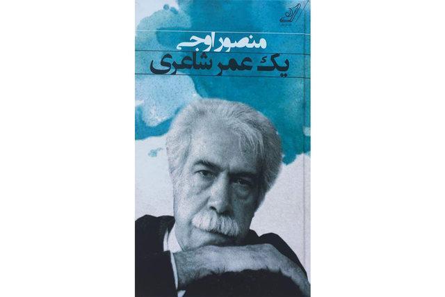 یک عمر شاعری منصور اوجی منتشر شد