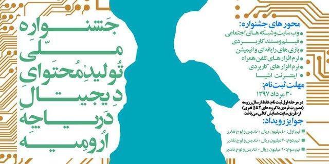 پیش رویداد اصلی جشنواره ملی فراوری محتوای دیجیتال دریاچه ارومیه برگزار می گردد